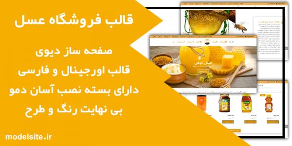 فروشگاه و سایت آماده عسل honey