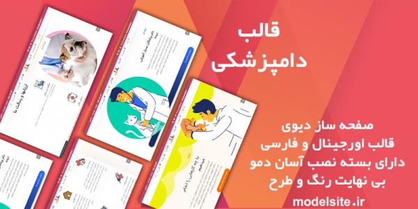 سایت آماده ماما و خدمات نوزادان