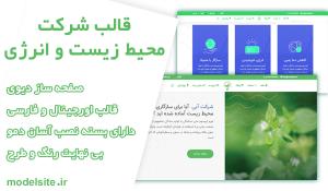 سایت آماده شرکتی محیط زیستی و انرژی