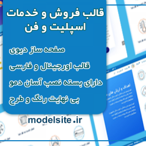 سایت آماده فروش و خدمات اسپلیت و فن