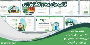 سایت آماده مزرعه و کشاورزی و دامپروری