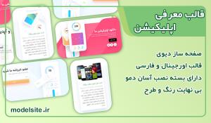 سایت آماده معرفی اپلیکیشن