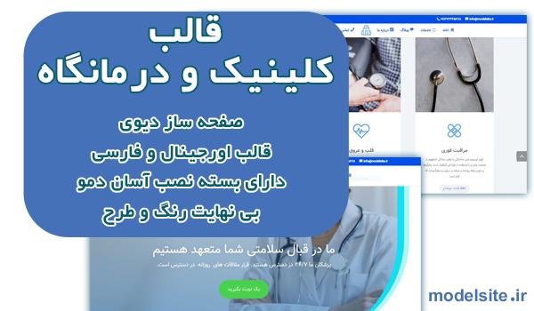 سایت آماده کلینیک پزشکی و درمانگاه