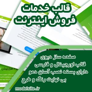 سایت آماده شرکتی فروش اینترنت و سرویس ها