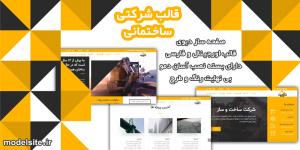 سایت آماده شرکتی ساختمانی و صنعتی