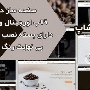 سایت آماده فروشگاهی و شرکتی قهوه