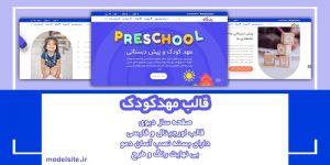 سایت آماده مهد کودک و پیش دبستانی