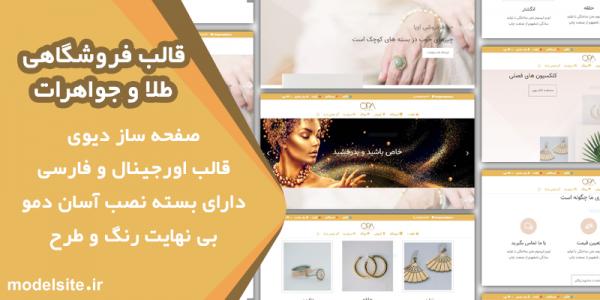 سایت آماده فروشگاهی طلا و جواهرات