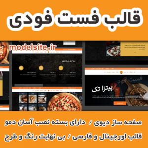 سایت آماده پیتزافروشی و فست فود