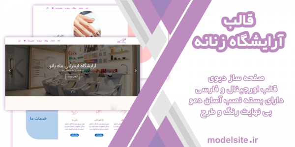 قالب وردپرس و سایت آماده آرایشگاه زنانه