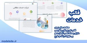 قالب وردپرس و سایت آماده خدماتی ( نظافت و شستشو )