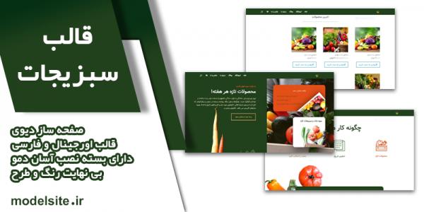 قالب وردپرس و سایت آماده فروشگاه میوه جات و سبزیجات
