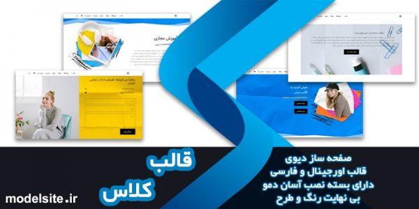قالب وردپرس و سایت آماده کلاس درس و آموزشگاه