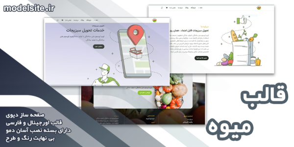 قالب وردپرس و سایت آماده طرح اپلیکیشن میوه و سبزی