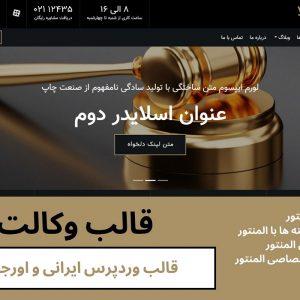 قالب وردپرس و سایت آماده وکالت و مشاوره حقوقی