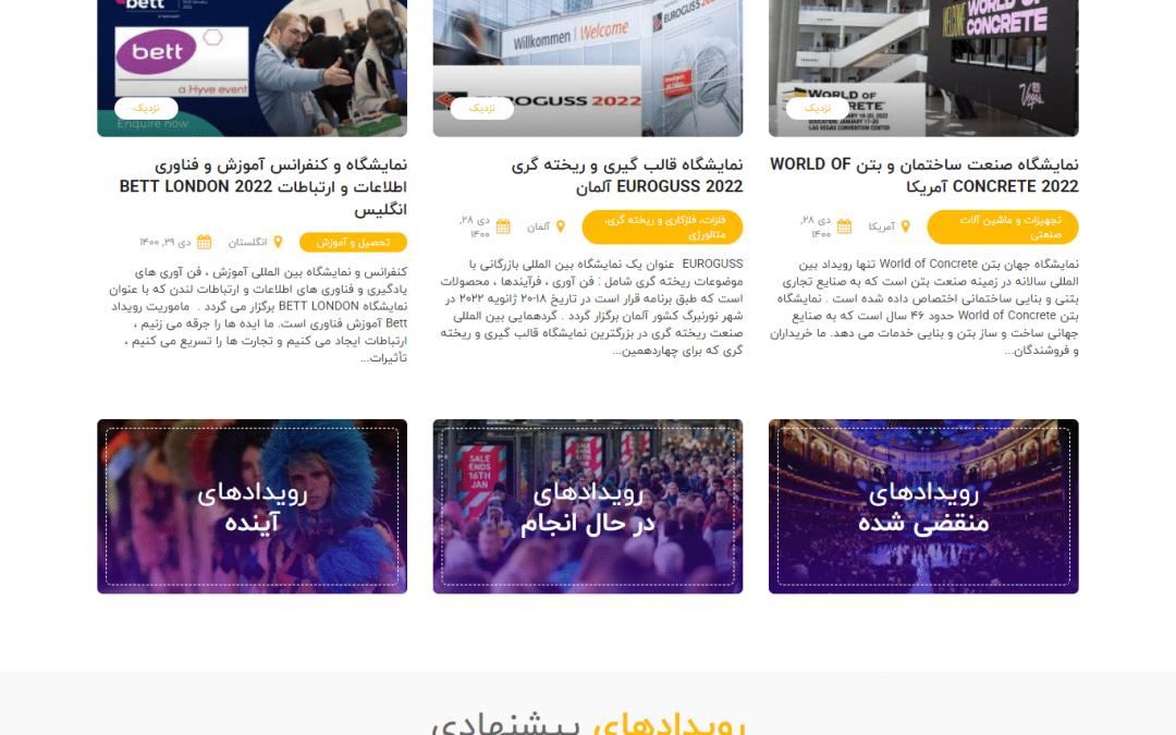 طراحی و سئوی سایت نمایشگاهی و رویدادها