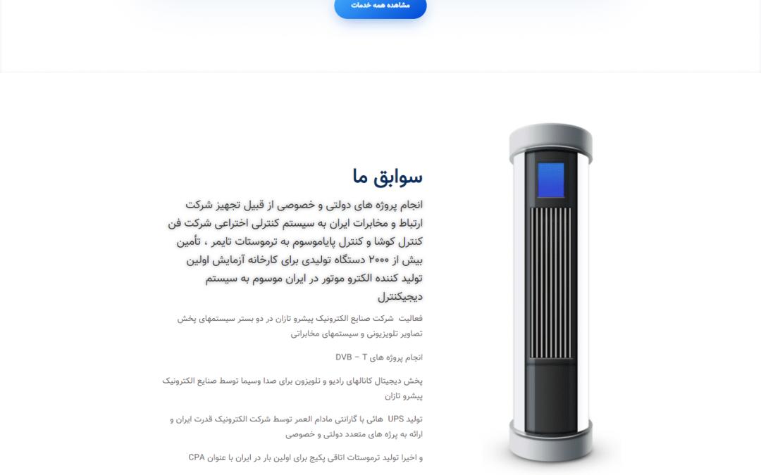 طراحی سایت خدماتی و فروشگاهی