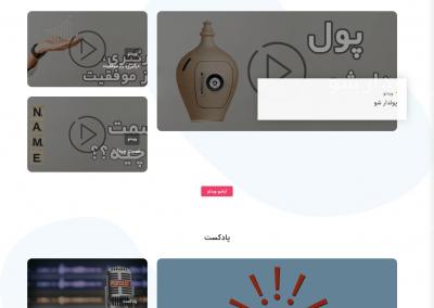 طراحی سایت آکادمی دیجیتال مارکتینگ