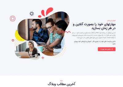 طراحی سایت آموزشگاه زبان و دوره