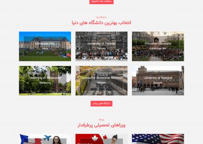 طراحی قالب وردپرس سایت خدمات ویزای تحصیلی