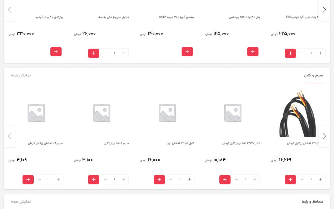 طراحی سایت فروشگاه اینترنتی لوازم الکتریکی و برقی