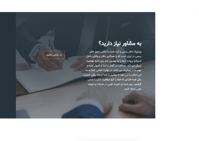 طراحی سایت شرکتی و مشاوره ای